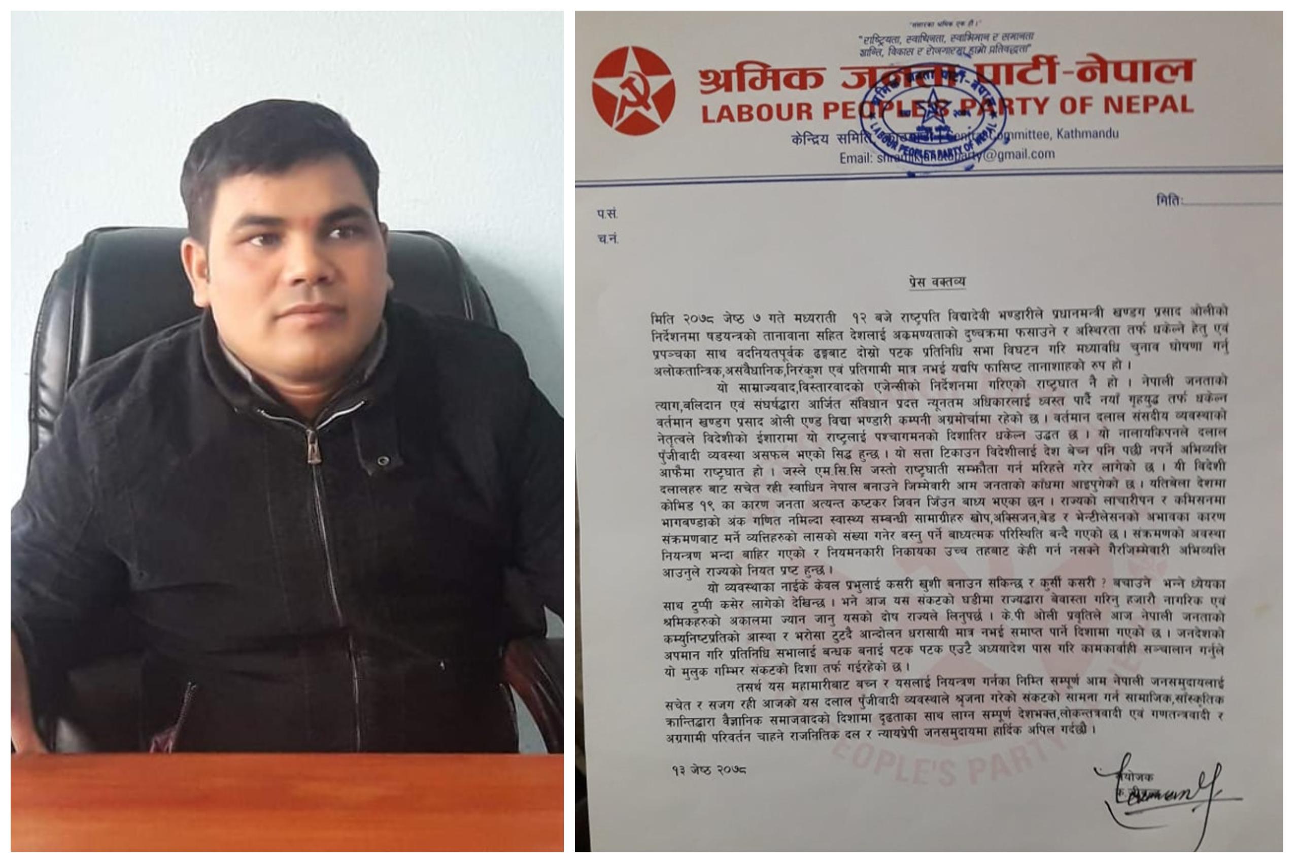 केपी सरकार तानाशाही र क्रुर भयो: दुर्गा बराइली, महासचिव श्रमिक जनता पार्टी