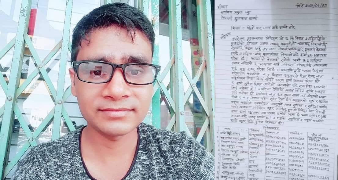 विचल्लीमा परेका १४ नेपालीद्वारा साउदीबाट हारगुहार, नेपाल झिकाइदिन अनुरोध