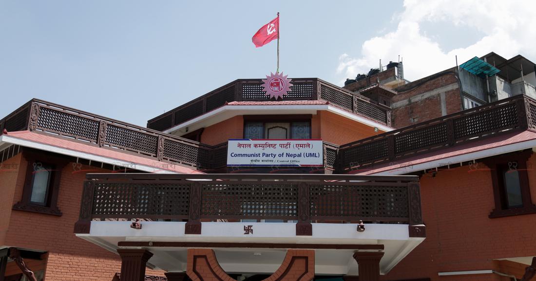 नेकपा एमाले संगठनात्मक ढाँचा परिवर्तन गर्न प्रस्ताव अघि सार्दै