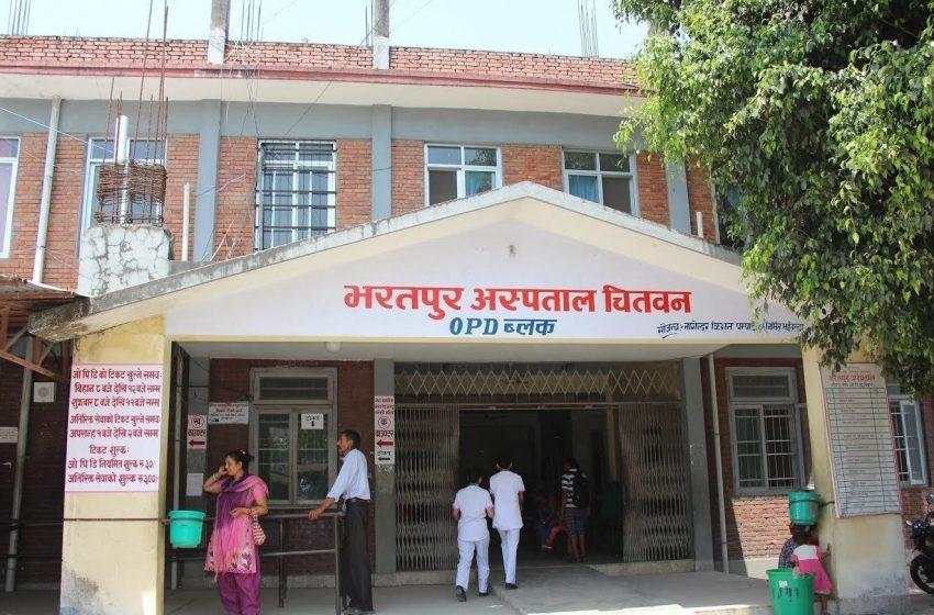 भरतपुर अस्पतालमा अख्तियारको छापा